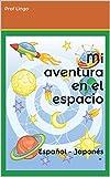 Mi aventura en el espacio 宇宙の私の冒険: Español - Japonés スペイン語 - 日本語 (Spanish Edition)