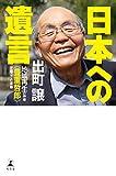 「日本への遺言 地域再生の神様《豊重哲郎》が起した奇跡」販売ページヘ
