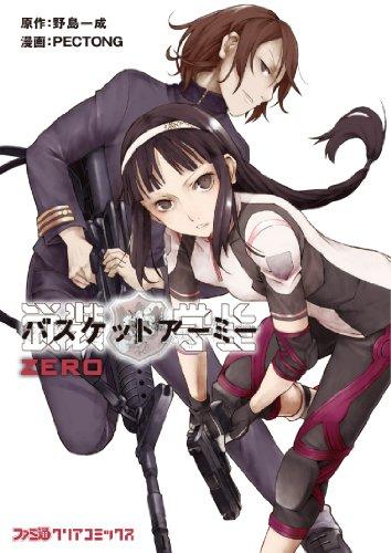 武装中学生ZERO (ファミ通クリアコミックス)の詳細を見る