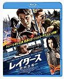 レイダース 欧州攻略[Blu-ray/ブルーレイ]