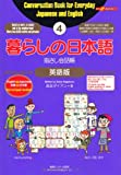 暮らしの日本語指さし会話帳 4英語版 (ここ以外のどこかへ)