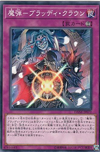 遊戯王 DANE-JP072 魔弾-ブラッディ・クラウン (日本語版 ノーマル) ダーク・ネオストーム