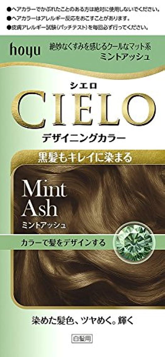 酸化物手つかずの歴史ホーユー シエロ デザイニングカラー (ミントアッシュ) ×3個