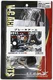 キジマ(Kijima) ブレーキアーム ミッドコントロール車用 XL('04-'13) ブラック HD-05229