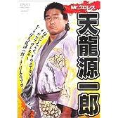 Mr.プロレス 天龍源一郎 [DVD]