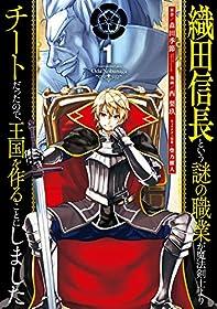 織田信長という謎の職業が魔法剣士よりチートだったので、王国を作ることにしました 1巻 (デジタル版ガンガンコミックスUP!)