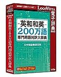 英和和英200万語専門用語対訳大辞典