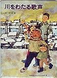 川をわたる歌声 (1980年) (世界新少年少女文学選―日本)