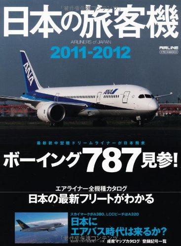 日本の旅客機 2011-2012 (イカロス・ムック)