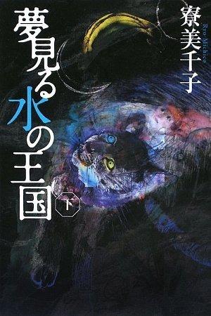 夢見る水の王国 下 (カドカワ銀のさじシリーズ)の詳細を見る
