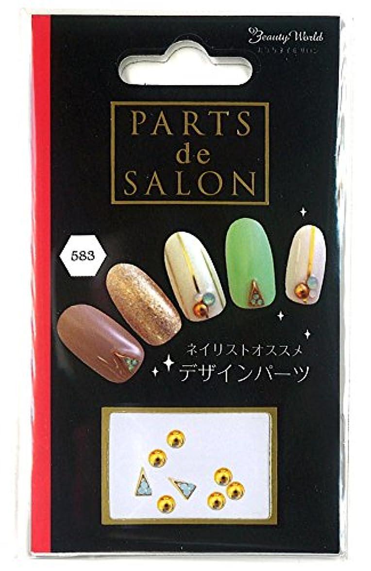 足首マーク活気づくビューティーワールド Parts de Salon PAS583