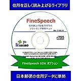 FineSpeech Windows版 住所処理Optionライブラリ