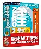 ソースネクスト 筆王ZERO (2009年青パッケージ)