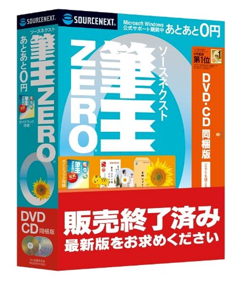 退屈想像する施設ソースネクスト 筆王ZERO (2009年青パッケージ)