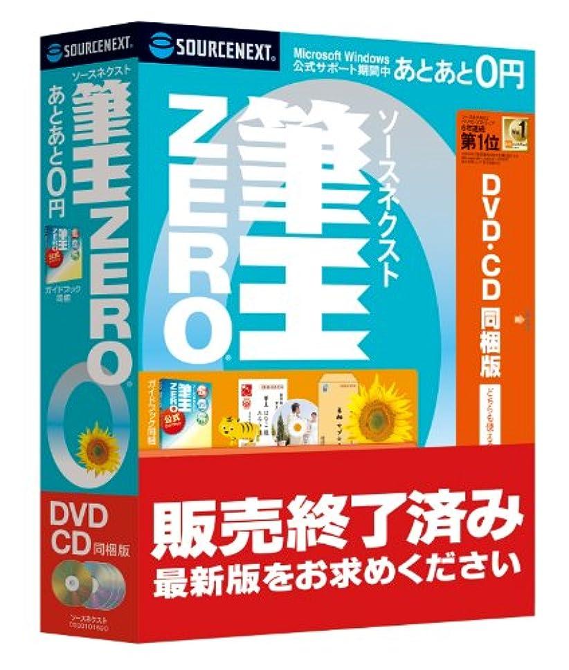 楽観茎中絶ソースネクスト 筆王ZERO (2009年青パッケージ)