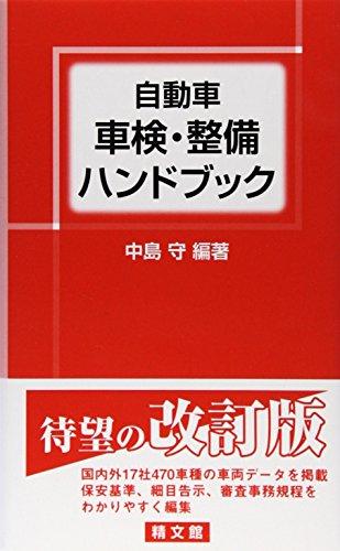 自動車 車検・整備ハンドブック[改訂版]
