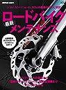 ロードバイク最新メンテナンス (エイムック) (エイムック 4186 BiCYCLE CLUB別冊)