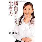 勝負をこえた生き方  ~WOWOWコラム「愛's EYE」~ (TWJ books)