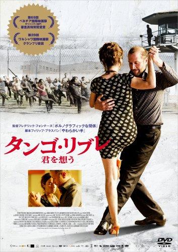 タンゴ・リブレ 君を想う [DVD]