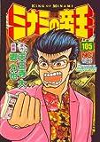 ミナミの帝王 105 (ニチブンコミックス)