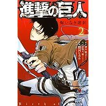 進撃の巨人 悔いなき選択(2) (ARIAコミックス)