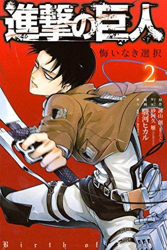 進撃の巨人 悔いなき選択(2) (ARIAコミックス)の詳細を見る