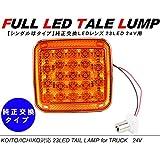 テールランプ/トラックテール 純正テールライト交換用 LEDライト ウインカーランプ 抵抗器付き イエロー/24V対応