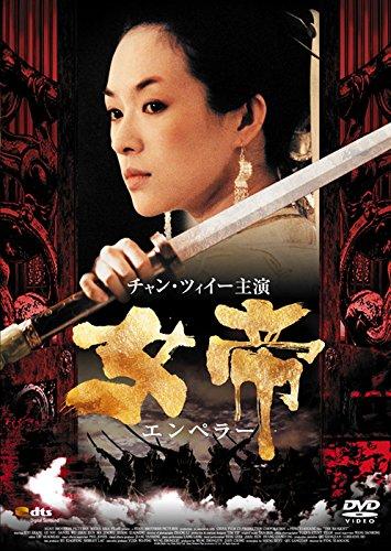 女帝 エンペラー [DVD]の詳細を見る