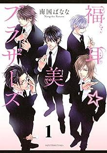 福耳☆美ブラザーズ(1) (ITANコミックス)