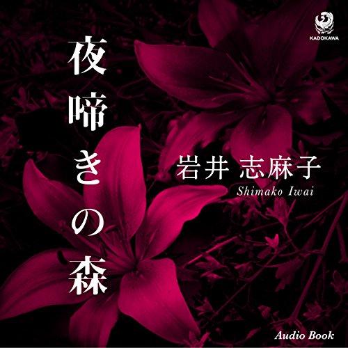 夜啼きの森 | 岩井 志麻子