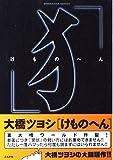 けものへん / 大橋 ツヨシ のシリーズ情報を見る