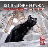 ロシア カレンダー 2019 「サンクトペテルブルク」 (エルミタージュ美術館の猫達)