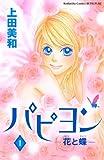 パピヨン-花と蝶-(1) パピヨン-花と蝶- (別冊フレンドコミックス)