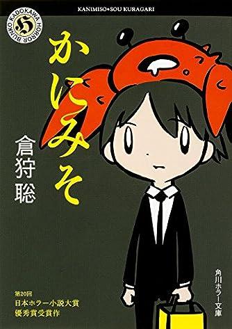 かにみそ (角川ホラー文庫)