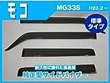 純正型 サイドバイザー ドアバイザー 日産 モコ MG33S 標準タイプ
