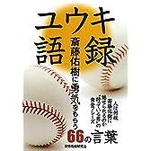 ユウキ語録―斎藤佑樹に勇気をもらう66の言葉