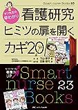 セツ先生の早わかり 看護研究 ヒミツの扉を開くカギ20: なんで私が? どうすれば? 困っているあなたに (Smart nurse Books 23)