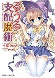 それがるうるの支配魔術 Game3:ファミリアル・リドル (角川スニーカー文庫)