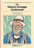 The Takashi Kumagai Guidebook 〜熊谷隆志ガイドブック〜 ([テキスト])
