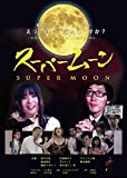 スーパームーン[DVD]