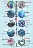 地球環境の教科書10講
