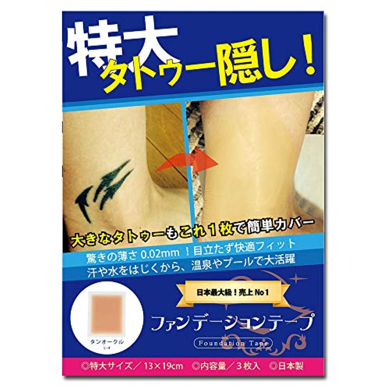 (特大サイズ) ファンデーションテープ (タトゥー隠しシール) 3枚入 オークル 防水 つや消し 刺青用