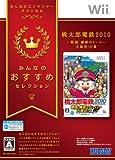 みんなのおすすめセレクション 桃太郎電鉄2010 戦国・維新のヒーロー大集合! の巻/Wii/RVL-P-SMTJ/A 全年齢対象 コナミデジタルエンタテインメント RVL-P-SMTJ