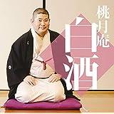 【メーカー特典あり】 毎日新聞落語会 桃月庵白酒4(ポストカード付)