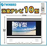 TWINBIRD VB-BS103W ホワイト [浴室液晶テレビ(10型液晶・地デジ・BS・110°CS・防水)]