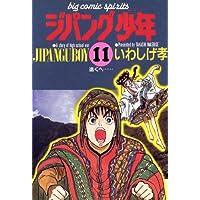 ジパング少年(11) (ビッグコミックス)