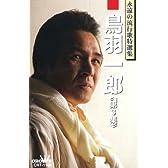 鳥羽一郎 3(カセット・テープ)
