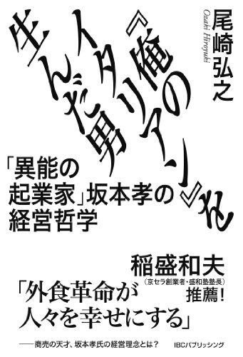 『俺のイタリアン』を生んだ男 「異能の起業家」坂本孝の経営哲学の詳細を見る