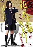 花のあすか組 NEO![DVD]
