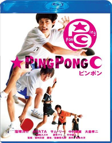 ピンポン Blu-ray スペシャル・エディション